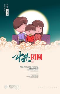 简约卡通中秋团圆宣传海报设计