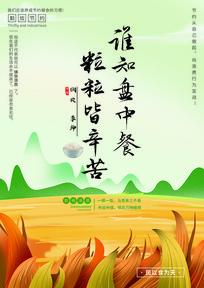 节约粮食海报设计