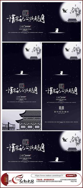 极简中秋国庆双节海报设计