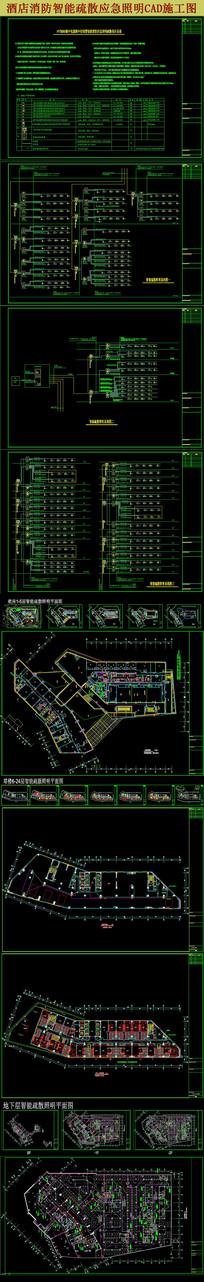 酒店消防智能疏散应急照明施工图