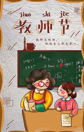 卡通教師節海報設計