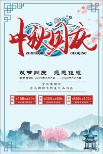 蓝色中秋国庆感恩回馈海报
