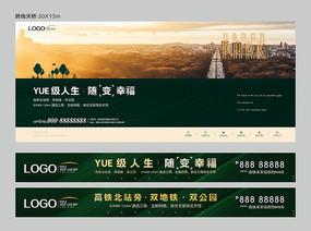 绿色地产形象广告