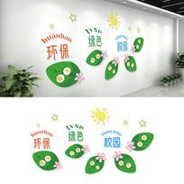 绿色卫生环保校园文化墙