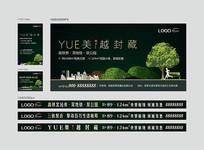绿色洋房生态广告网络通栏