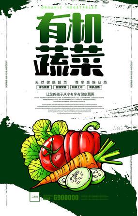 绿色有机蔬菜配送宣传海报设计