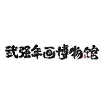 旅游景区武强年画博物馆艺术字