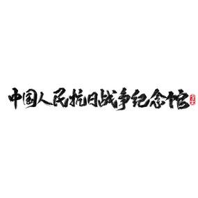 旅游景区中国人民抗日战争纪念馆艺术字
