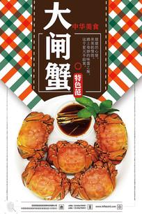 美味大闸蟹海报