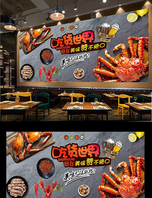 美味香辣蟹餐厅背景墙