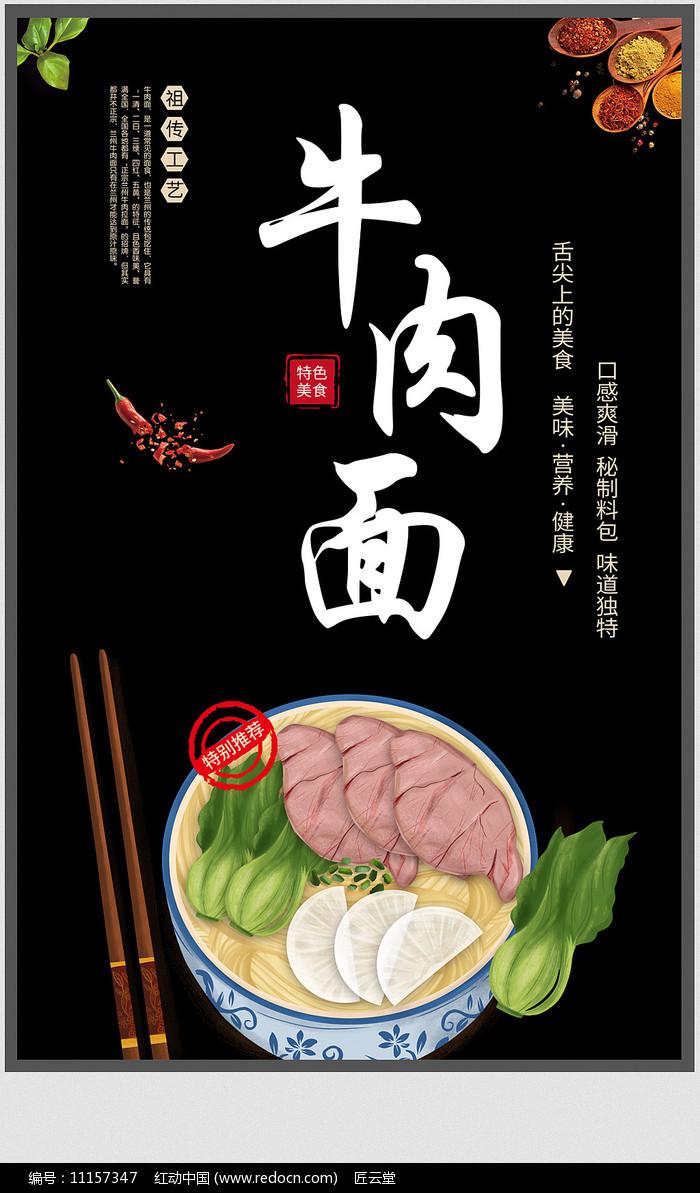牛肉面宣传海报图片