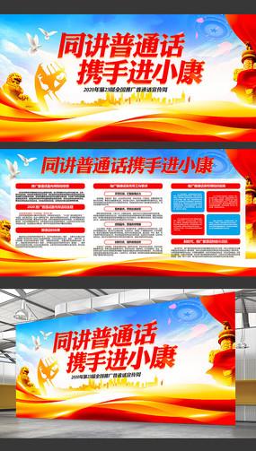 普通话宣传推广周党建展板设计