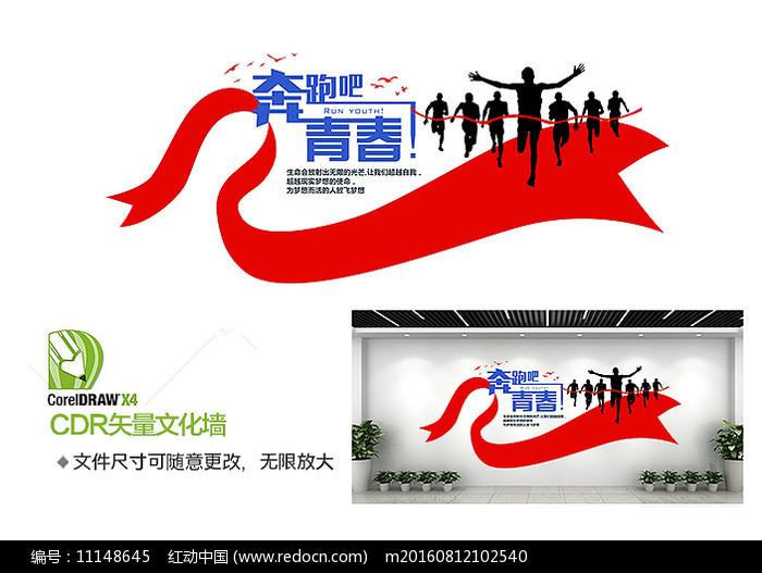 青春奋斗口号标语文化墙设计图片