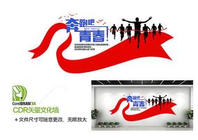 青春奋斗口号标语文化墙设计