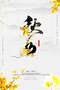 秋分宣传海报设计