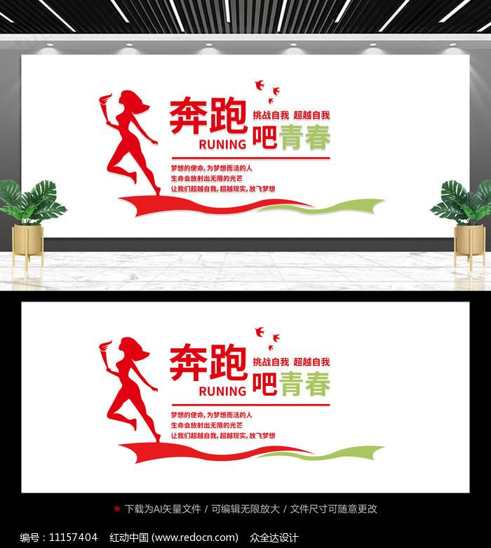 企业标语创意企业文化墙图片