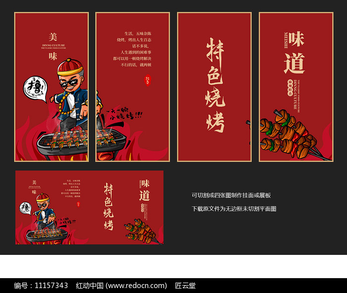 烧烤宣传海报设计图片