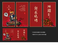 烧烤宣传海报设计