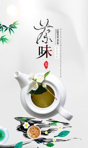 唯美花茶设计海报