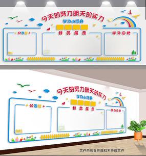教室文化墙设计