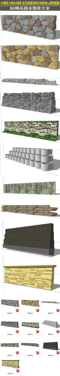 新农村挡土墙SU模型毛石挡墙石砌石块景