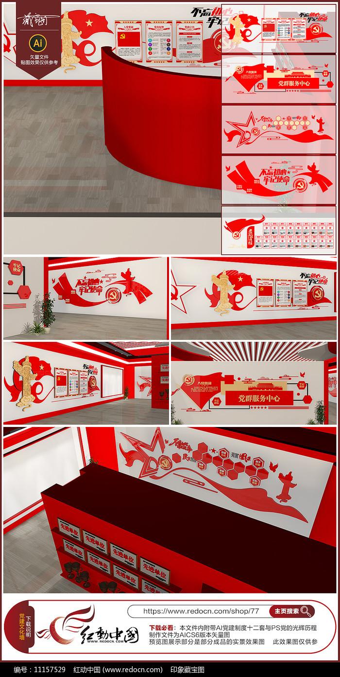 新时代文明实践中心党建文化墙图片