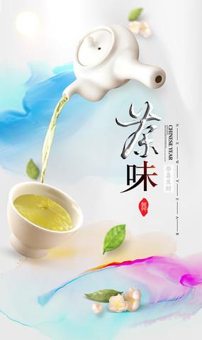艺术花茶海报