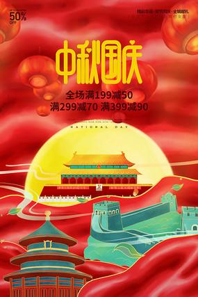原创插画风中秋国庆节海报