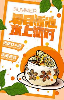 原创创意夏日饮品海报设计