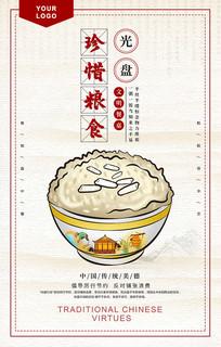 原创传统美德珍惜粮食宣传海报设计