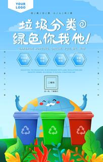 原创清新手绘垃圾分类公益海报设计