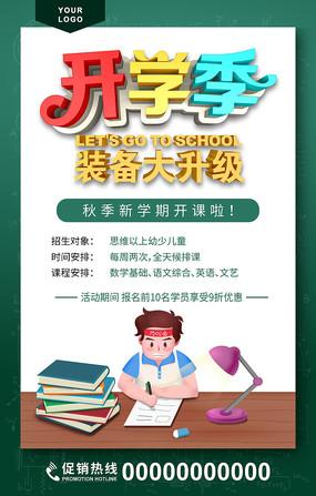 原创手绘开学季文具店宣传海报设计