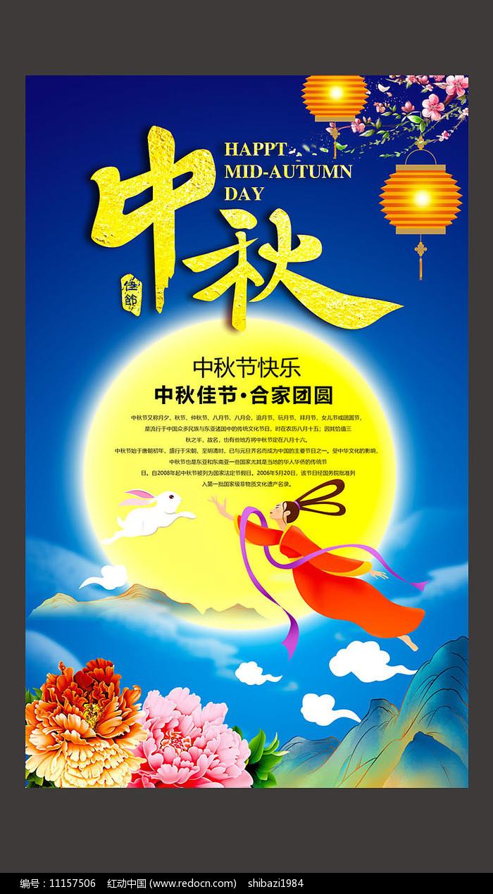 原创中秋节宣传海报图片