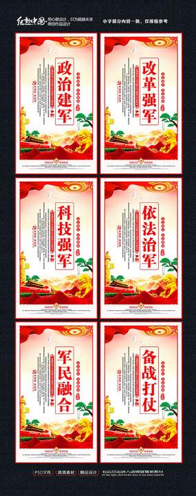 中国强军梦政治建军展板