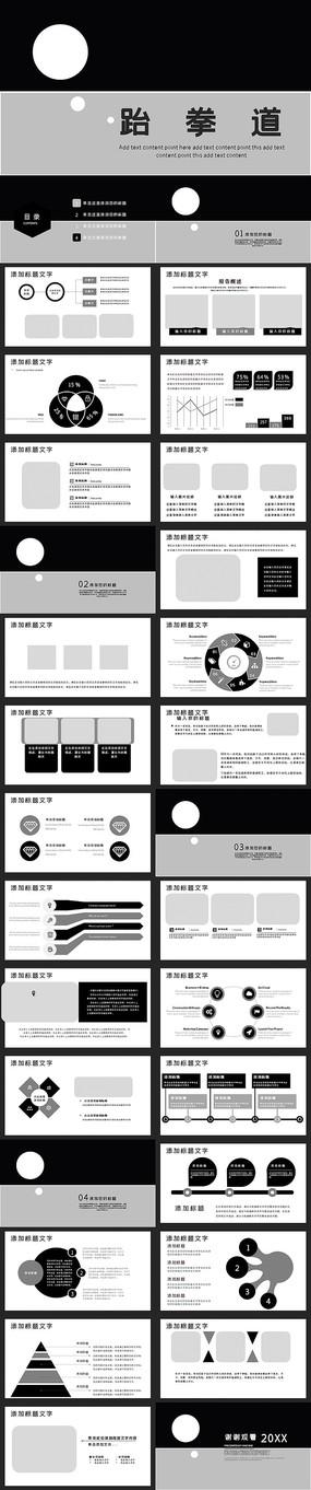 中国武术跆拳道PPT模板