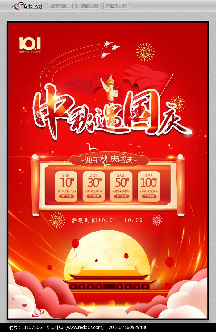 中秋国庆71周年庆典双节钜惠促销宣传海报图片