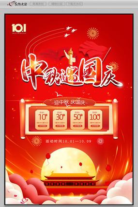 中秋国庆71周年庆典双节钜惠促销宣传海报