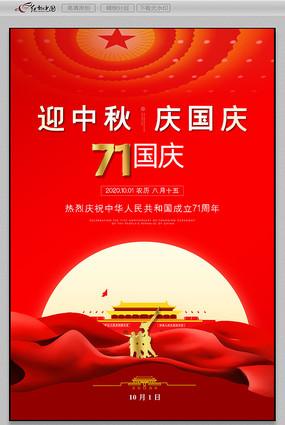 中秋国庆建国71周年国庆节宣传海报