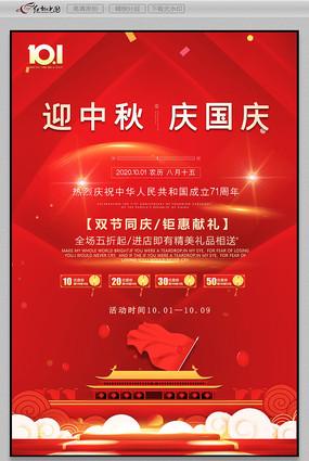 中秋国庆节促销活动展板