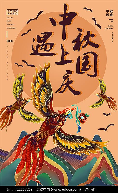 中秋国庆节海报设计图片