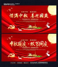 中秋国庆双节同庆背景板设计