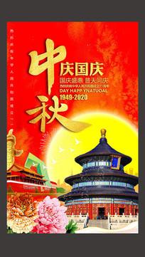 中秋国庆双节同庆宣传海报