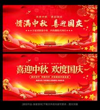 中秋节国庆节活动展板