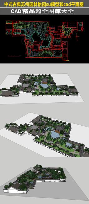 中式古典蘇州園林怡園su模型cad平面圖