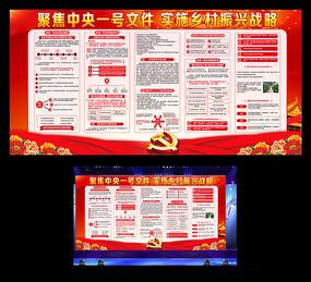 中央一号文件乡村振兴战略党建展板