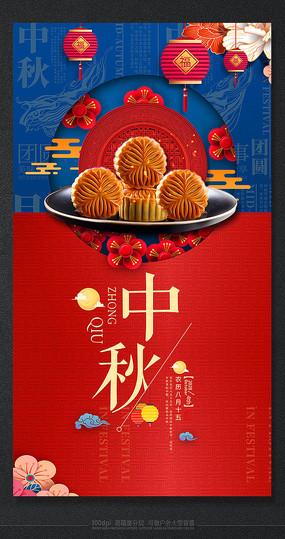 八月十五中秋佳节节日海报