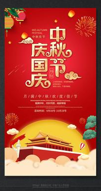 创意精品中秋国庆双节同庆海报