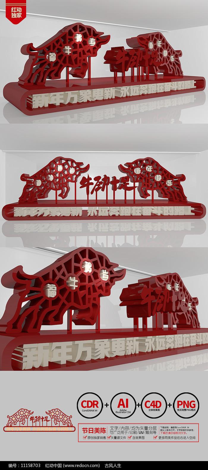 创意牛年美陈春节商场氛围布置设计图片