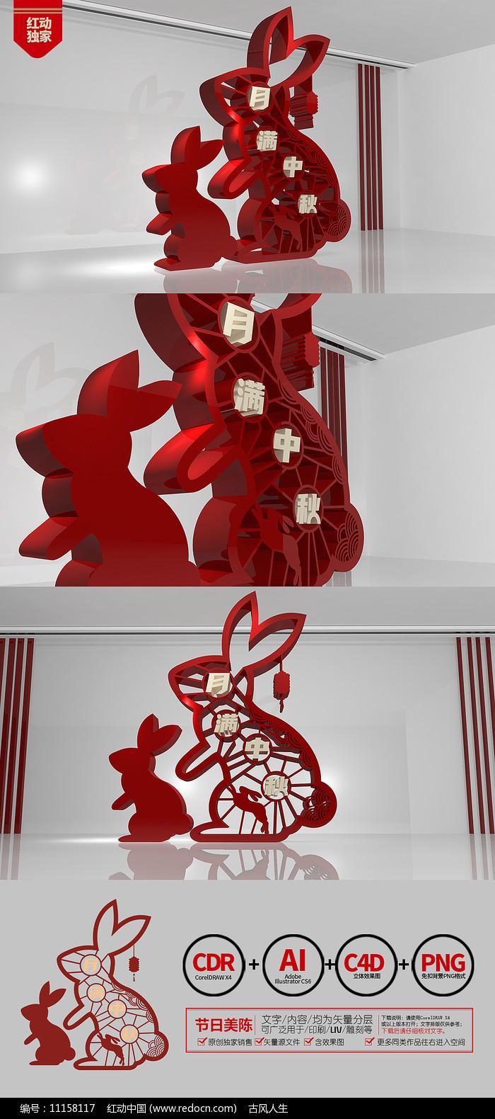 创意兔子中秋美陈商场布置设计图片