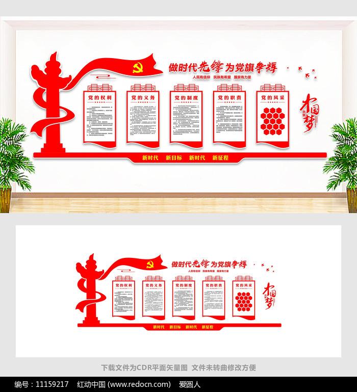 党建走廊文化墙设计图片